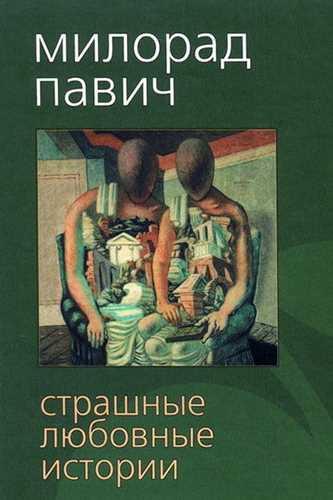 Милорад Павич. Страшные любовные истории