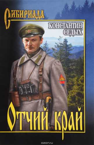 Константин Седых. Даурия 2. Отчий край