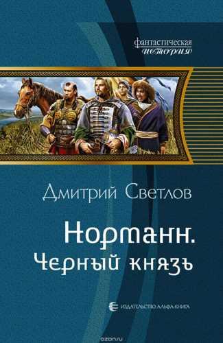 Дмитрий Светлов. Норманн 4. Чёрный князь