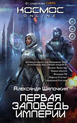 Александр Шапочкин. Первая заповедь империи