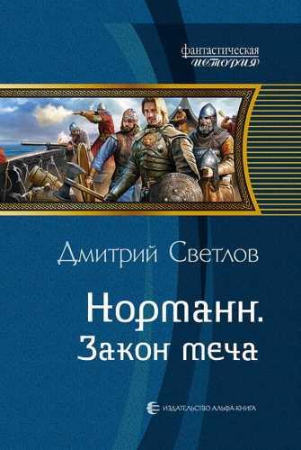Дмитрий Светлов. Норманн 3. Закон меча