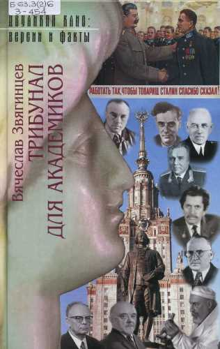 Вячеслав Звягинцев. Трибунал для академиков