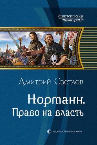 Дмитрий Светлов. Норманн 2. Право на власть