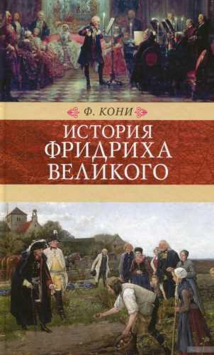 Фёдор Кони. История Фридриха Великого