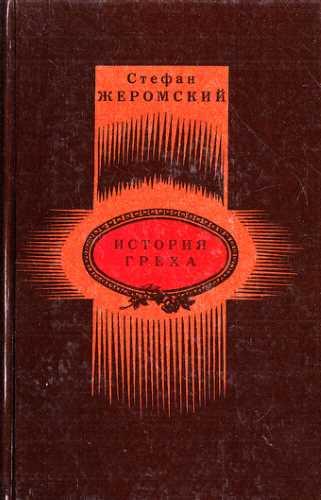 Стефан Жеромский. История греха