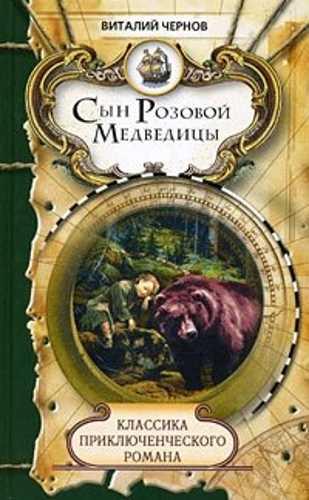 Виталий Чернов. Сын розовой медведицы