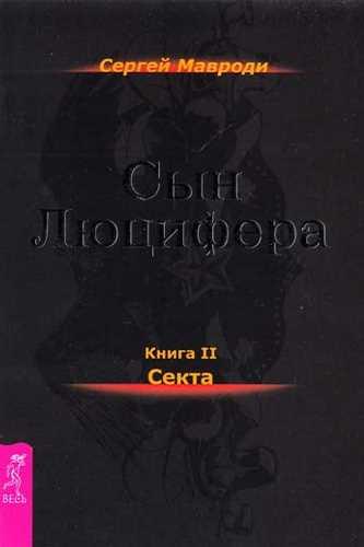 Сергей Мавроди. Сын Люцифера 2. Секта