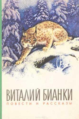 Виталий Бианки. Повести и рассказы
