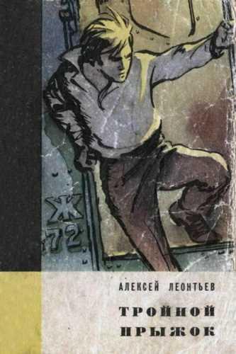 Алексей Леонтьев. Тройной прыжок