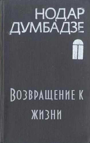 Нодар Думбадзе. Возвращение к жизни