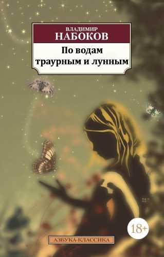 Владимир Набоков. По водам траурным и лунным