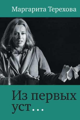 Маргарита Терехова. Из первых уст…