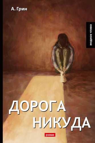 Александр Грин. Дорога никуда