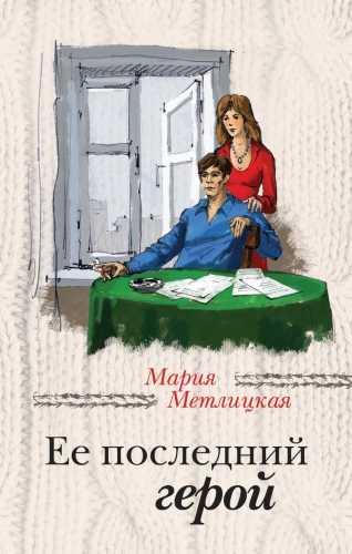 Мария Метлицкая. Её последний герой