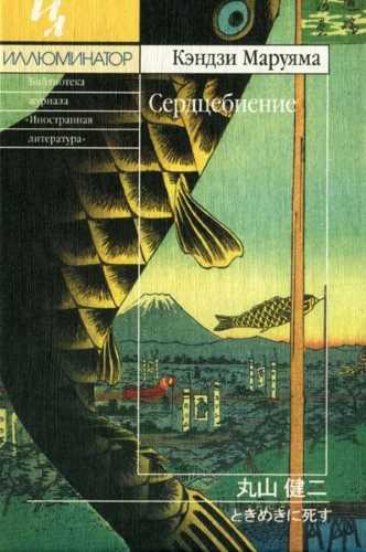 Кэндзи Маруяма. Сердцебиение