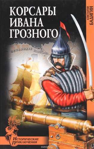 Константин Бадигин. Корсары Ивана Грозного