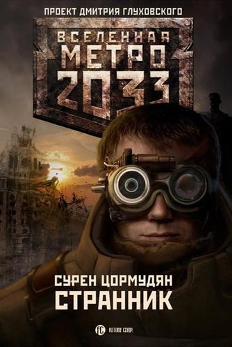 Сурен Цормудян. Метро 2033. Странник