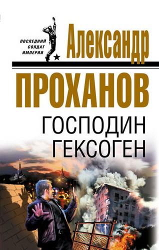 Александр Проханов. Господин Гексоген