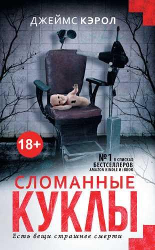 Джеймс Кэрол. Сломанные куклы