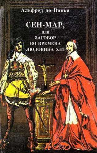Альфред де Виньи. Сен-Мар, или заговор во времена Людовика XIII