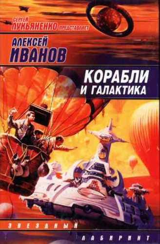 Алексей Иванов. Корабли и Галактика