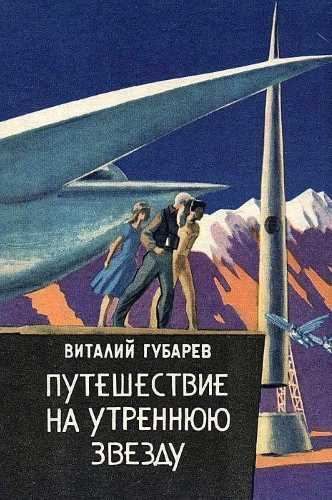 Виталий Губарев. Путешествие на Утреннюю Звезду