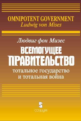 Людвиг фон Мизес. Всемогущее правительство: Тотальное государство и тотальная война