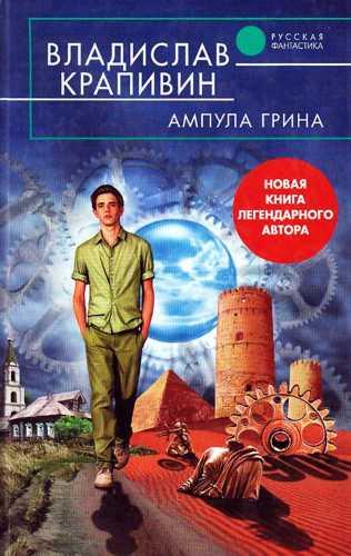 Владислав Крапивин. Ампула Грина