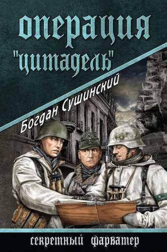 Богдан Сушинский. Операция «Цитадель»