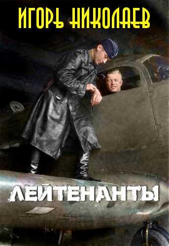 Игорь Николаев. Лейтенанты
