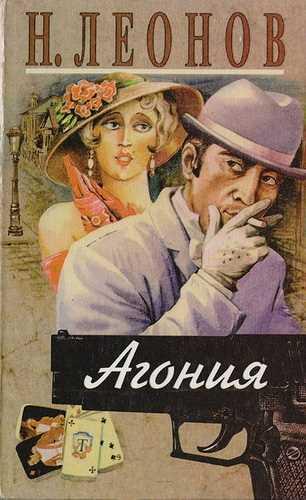 Николай Леонов. Агония