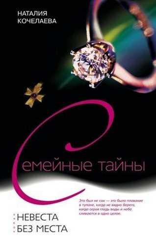 Наталья Кочелаева. Невеста без места