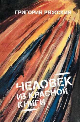 Григорий Ряжский. Человек из Красной книги
