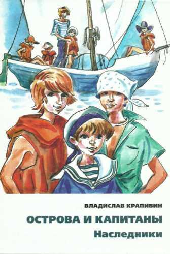Владислав Крапивин. Острова и капитаны 3. Наследники