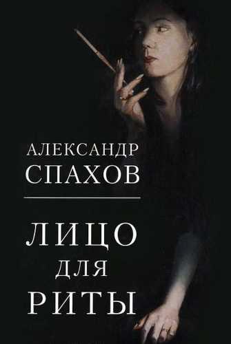 Александр Спахов. Лицо для Риты