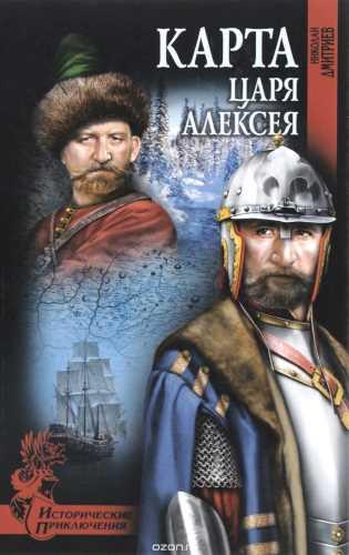 Николай Дмитриев. Карта царя Алексея