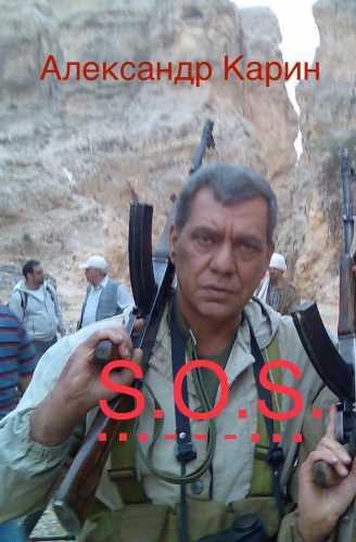 Александр Карин. SOS