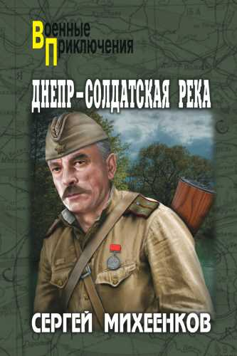 Сергей Михеенков. Днепр - солдатская река