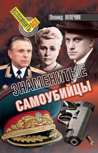 Леонид Млечин. Знаменитые самоубийцы