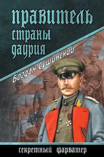 Богдан Сушинский. Правитель страны Даурия