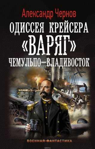 Александр Чернов. «Одиссея крейсера «Варяг» 1. Чемульпо - Владивосток