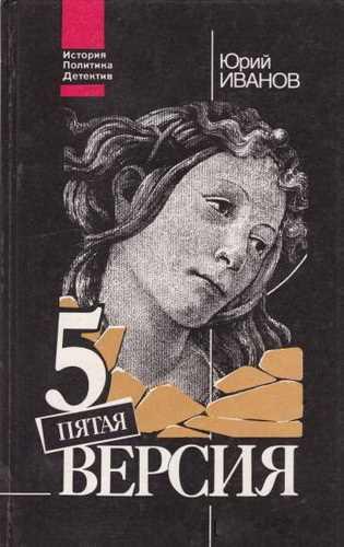 Юрий Иванов. Пятая версия. Исчезнувшие сокровища