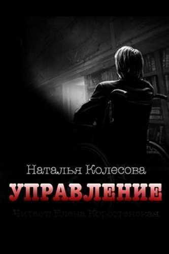 Наталья Колесова. Управление