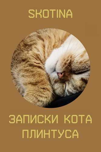 Skotina. Записки кота Плинтуса
