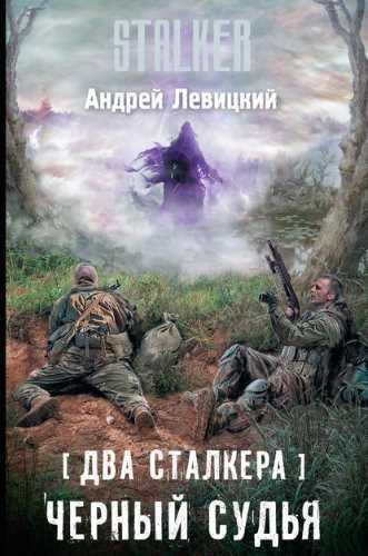 Андрей Левицкий. Два сталкера. Черный судья (Серия S.T.A.L.K.E.R.)