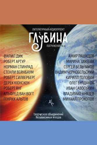 Литературный аудиопроект «Глубина». Выпуск 14