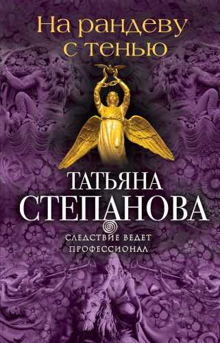 Татьяна Степанова. На рандеву с тенью