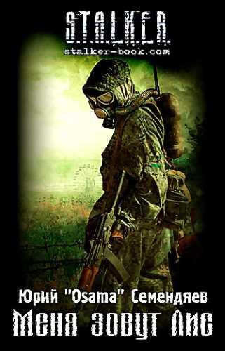 Юрий «Osama» Семендяев. Лис 1. Меня зовут Лис (Серия S.T.A.L.K.E.R.)