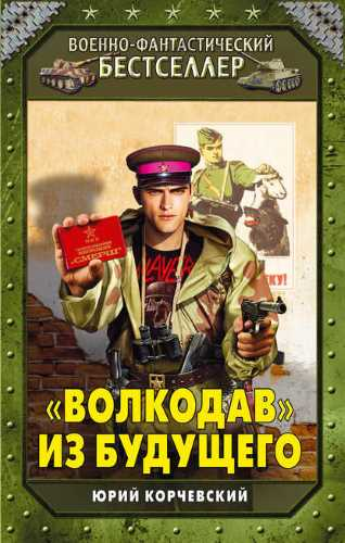 Юрий Корчевский. «Волкодав» из будущего