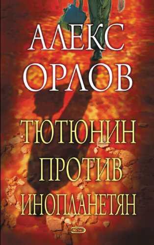 Алекс Орлов. Тютюнин против инопланетян